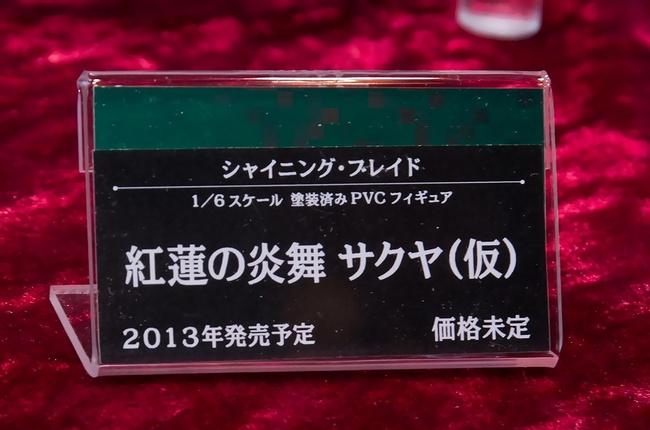 WF2012S_kotobukiya-9.jpg