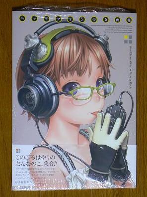 ヘッドフォン.JPG