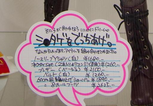 soniko-7.jpg